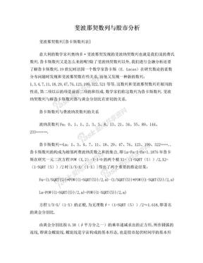 斐波那契数列与股市分析.doc