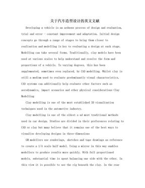 关于汽车造型设计的英文文献.doc