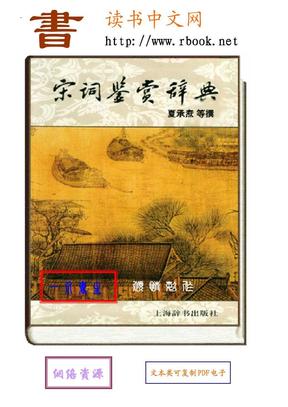 宋词鉴赏辞典(上海辞书出版社)(文本pdf).pdf