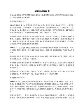 华罗庚的故事20字.docx