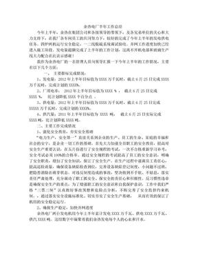 余热电厂半年工作总结.doc