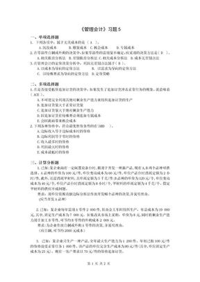 《管理会计》习题5(参考答案).doc