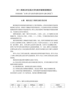 2011高教社杯全国大学生数学建模竞赛题目.doc