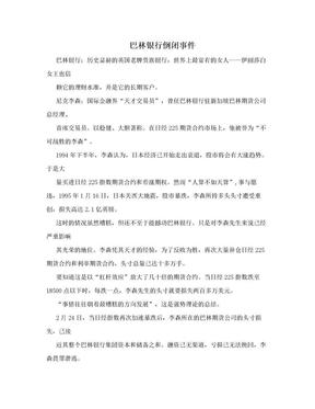 巴林银行倒闭事件.doc