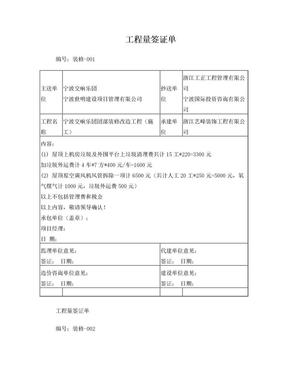 工程量签证单(装修).doc