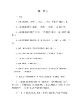 江苏凤凰教育出版社三年级下册科学知识点总结.doc