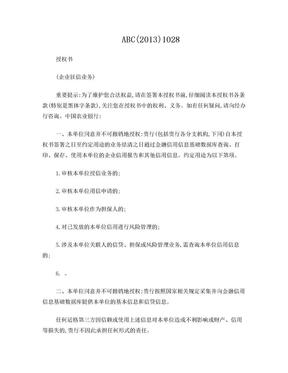 企业征信查询授权书(农行模板).doc