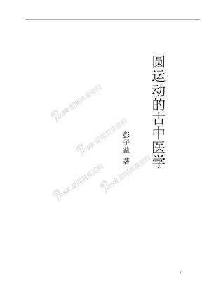圆运动的古中医学.doc