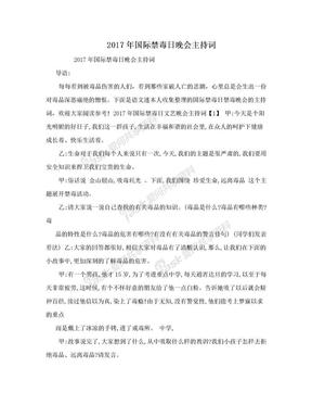 2017年国际禁毒日晚会主持词.doc