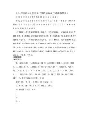 小学四年级语文答题卡.doc