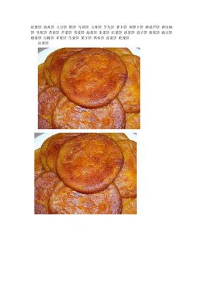各种饼的做法.doc