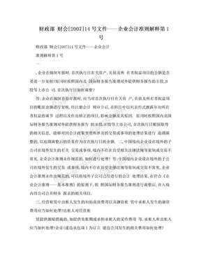 财政部 财会[2007]14号文件——企业会计准则解释第1号.doc