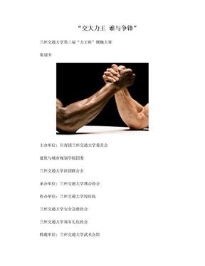 搏击协会策划书2012.doc