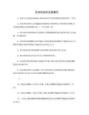 劳动法知识竞赛必答题题库.doc