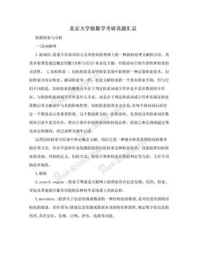 北京大学情报学考研真题汇总.doc
