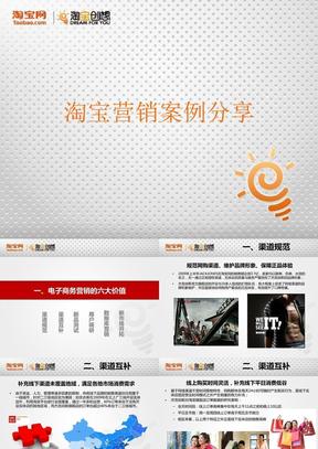2010年淘宝给力营销案例分析.ppt