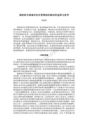 现阶段中国城市社区管理组织路径的选择与思考.pdf