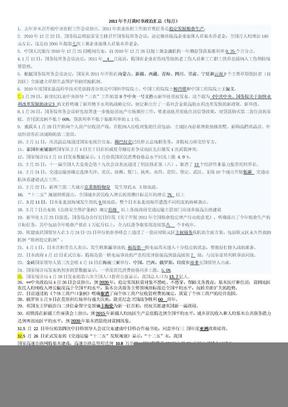 2011时事政治汇总.docx
