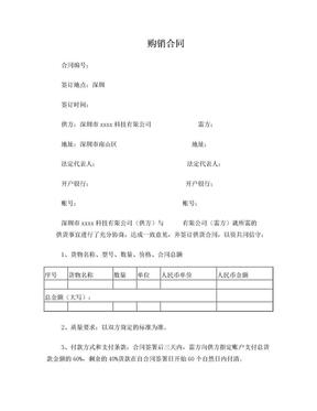 汽保及其工具类产品购销合同.doc