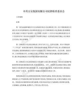 中共万安集团有限公司纪律检查委员会工作规则.doc