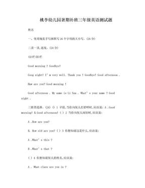 新陕旅游版三年级英语上册期中试题.doc