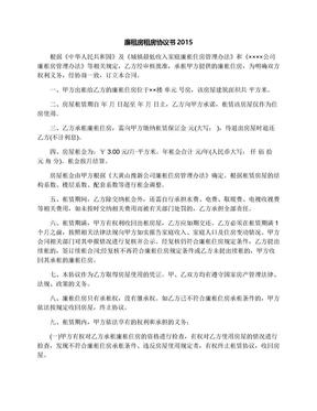 廉租房租房协议书2015.docx
