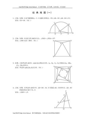 中考数学必做难题.doc