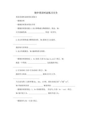 初中英语时态练习大全.doc