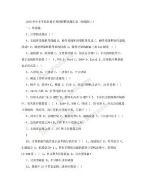 2009年中小学信息技术教师招聘试题汇总(精编版二).doc