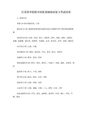 江苏省中医院中西医基础知识提要.doc