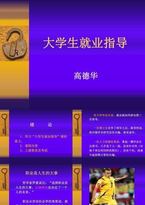 就业指导第一讲(0903修改).ppt
