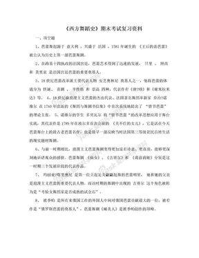 《西方舞蹈史》期末考试复习资料.doc