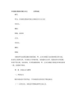 出国金融渠道合作协议模板-留学中介-中信银行.doc