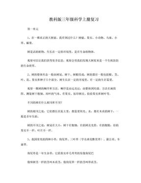 教科版三年级上册科学复习资料.doc