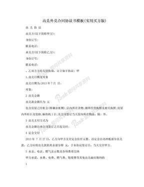 出兑外兑合同协议书模板(实用买方版).doc