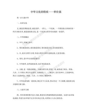 曾仕强中华文化的特质 内容摘要.doc