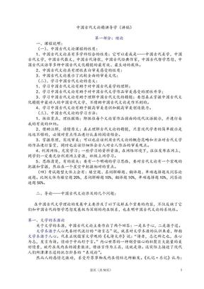 中国古代文论史笔记.doc