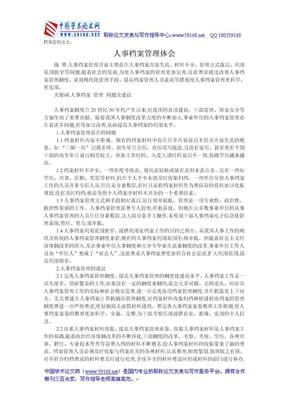 档案管理论文:人事档案管理体会.doc