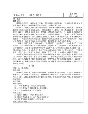 集体备课教案模本(2).doc