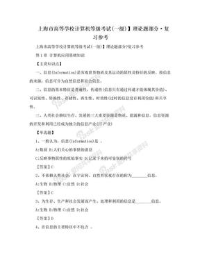 上海市高等学校计算机等级考试(一级)】理论题部分·复习参考.doc