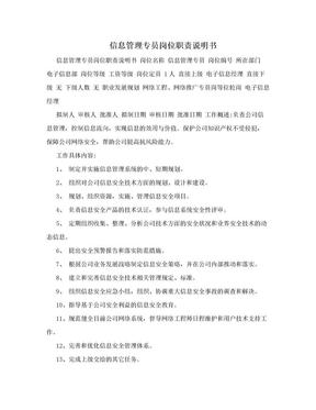 信息管理专员岗位职责说明书.doc