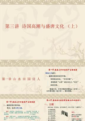 第三讲  诗国高潮与盛唐文化(上).ppt