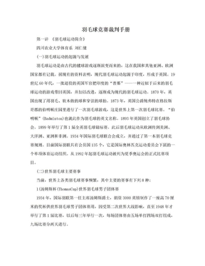 羽毛球竞赛裁判手册.doc