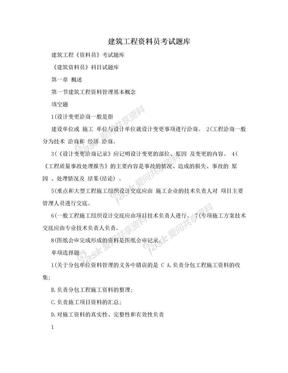 建筑工程资料员考试题库.doc