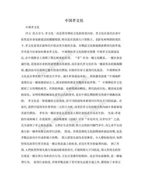 中国孝文化.doc