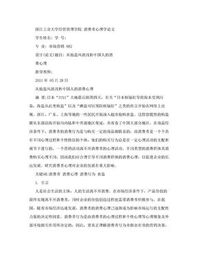 消费者心理学论文_从抢盐风波浅析中国人的消费心理.doc