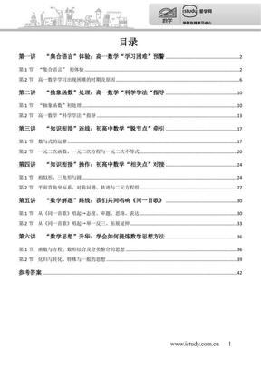 《2012年暑假准高一衔接课程·数学》.pdf