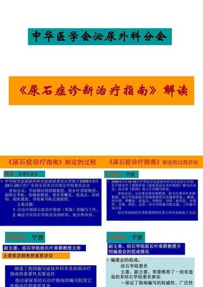 中国尿石症诊疗指南.ppt