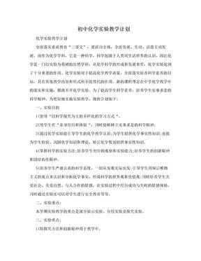 初中化学实验教学计划.doc