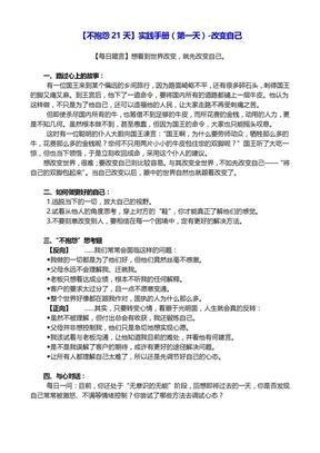 【不抱怨21天】实践手册.docx